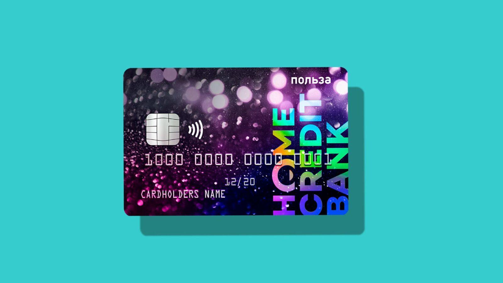 оформить дебетовую карту хоум кредит